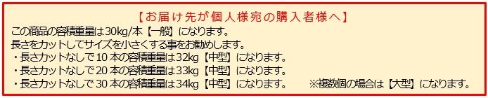 杉ヌキ1820一般30/1