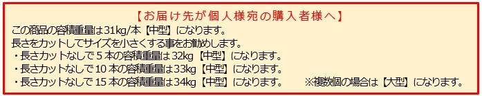 杉1800×150×9中型31/1