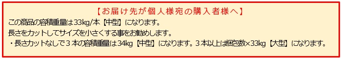 杉1800×240×30中型33/1