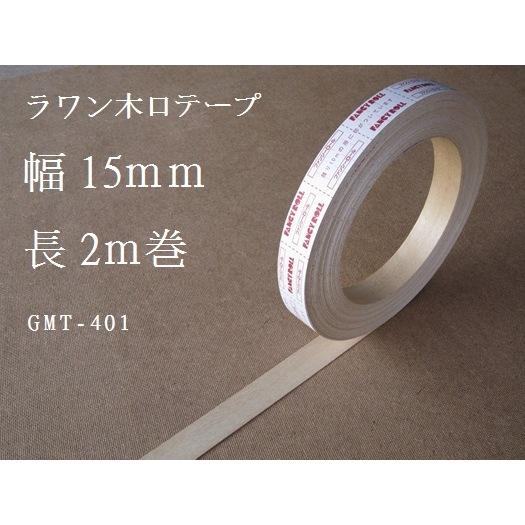 メラピ‐15mmGMT401