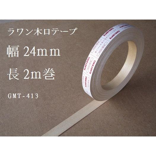 ラワンGMT413-A