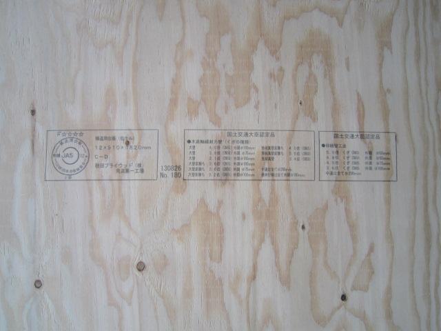 針葉樹構造用合板JASマークA