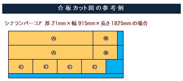 合板カット図F006A