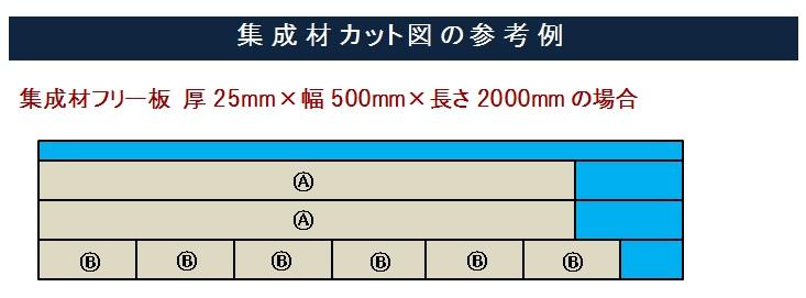 集成材カット図SF06-A