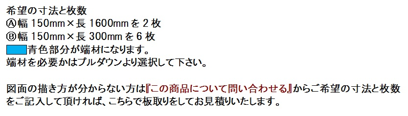 集成カット図SF06-B