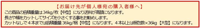 桧30×120×1980中型34/1