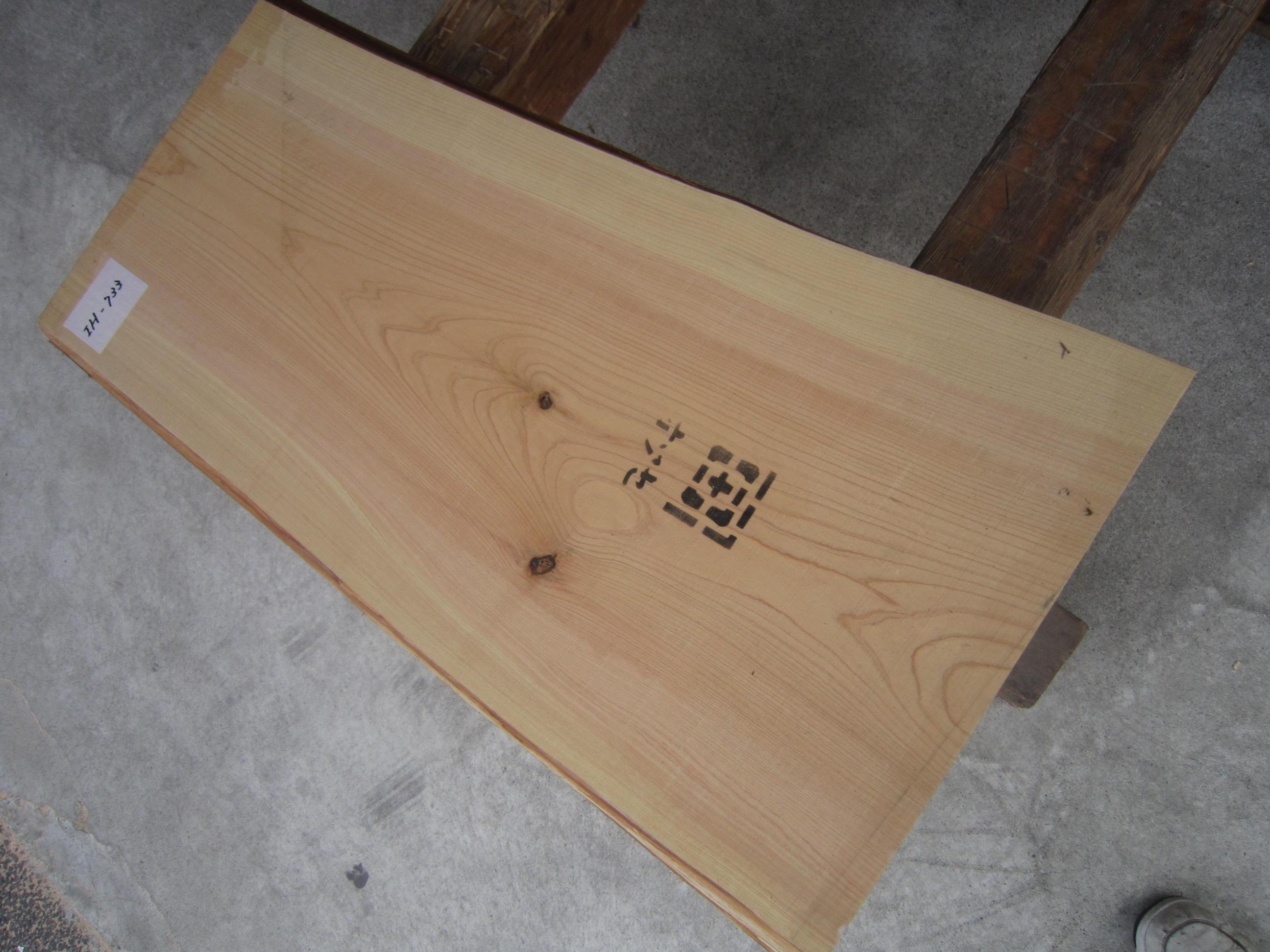 桧一枚板IH733画像D