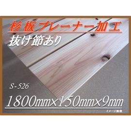 杉板プレーナー加工抜け節あり150×1800