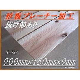 杉板プレーナー加工抜け節あり150×900