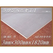 ラワンベニヤ T1 厚3mm×幅300mm×長1820mm F☆☆☆☆