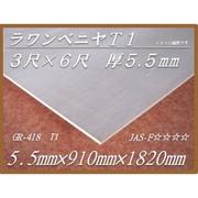 3尺×6尺 ラワンベニヤ T1 厚5.5mm×幅910mm×長1820mm F☆☆☆☆
