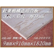 3尺×6尺 針葉樹構造用合板 厚9mm×幅910mm×長1820mm F☆☆☆☆
