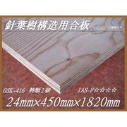 針葉樹構造用合板 厚24mm×幅450mm×長1820mm F☆☆☆☆