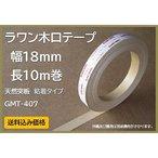 【送料込み価格】GMT‐407 ラワン木口テープ 幅18mm 長10m巻 粘着タイプ