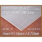ラワン3×6GR406