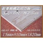 3尺×6尺 針葉樹構造用合板 厚15mm×幅910mm×長1820mm F☆☆☆☆