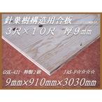 3尺×10尺 針葉樹構造用合板 厚9mm×幅910mm×長3030mm F☆☆☆☆