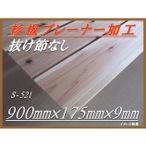 杉板プレーナー加工材 抜け節なし 長900mm×幅175mm×厚9mm