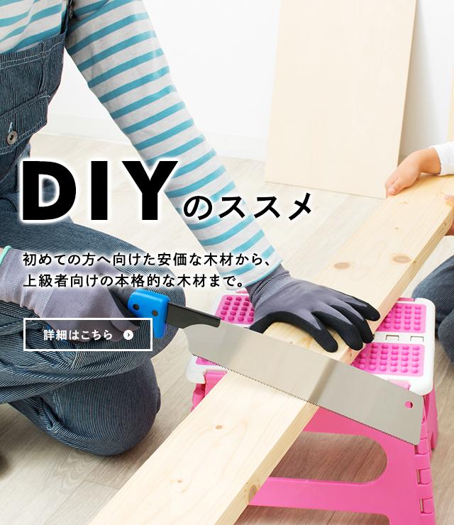 「DIY」のススメ