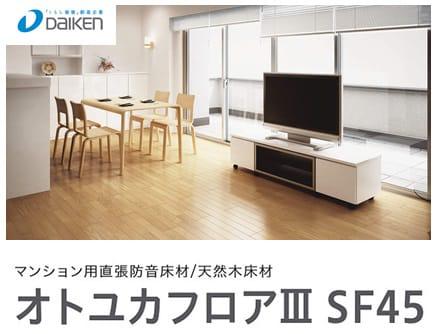 オトユカフロアⅢ SF45